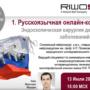 RIWOspine Полностью эндоскопическая хирургия позвоночника / Первая русскоязычная конференция
